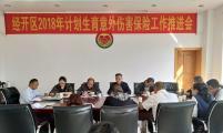 曲靖经开区召开2018年计划生育家庭意外伤害保险工作推进会