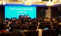 重庆市计生协开展计生特殊家庭信息管理培训