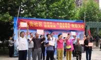 """石家庄阜康街道工人街社区开展""""国际家庭日""""宣传活动"""