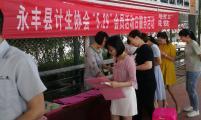 江西省永丰县威廉希尔登录协5.29宣传服务活动进企业