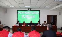 盘锦市双台子区召开计生特殊家庭联系人制度项目推进会