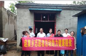 安徽省太和县赵集乡计生协开展送医下乡,助力健康脱贫