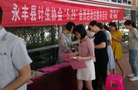 江西省永丰县计生协5.29宣传服务活动进企业