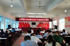 安徽寿县丰庄镇开展健康促进机关健康知识竞赛活动