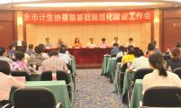 """重庆市计生协召开""""基层基础规范化建设""""工作会"""