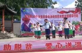 """湖南省湘西州系列化开展""""5.29计生协会员活动日""""宣传服务"""