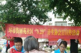"""广东江门丽苑社区计生协开展""""5.29会员日""""主题活动"""