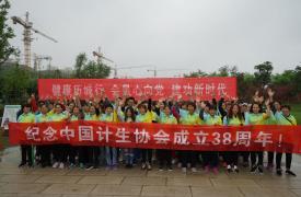 济南历城区计生协开展纪念中国计生协成立38周年健步走活动