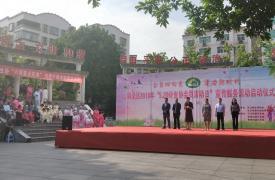 """重庆市铜梁区举行2018年""""5.29会员活动日"""" 活动启动仪式"""