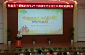 建设文明城市 做最美计生人——江苏句容5.29演讲比赛