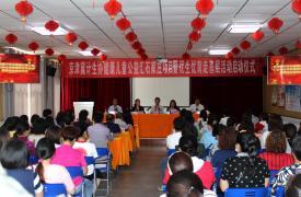 京津冀计生协健康儿童公益汇石家庄项目正式启动