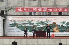 重庆市忠县计生协开展青春期健康教育进校园活动