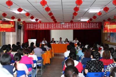 京津冀威廉希尔登录协健康儿童公益汇石家庄项目正式启动