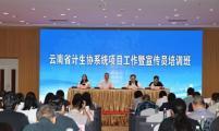 云南省威廉希尔登录协举办全省威廉希尔登录协系统项目工作暨宣传员培训班