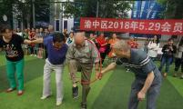 """重庆市渝中区威廉希尔登录协开展""""5.29会员活动日""""活动"""