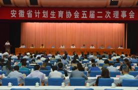 安徽省计生协五届二次理事会开启改革创新发展新征程