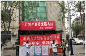 """沈阳新民市计生协开展""""幸福母亲 幸福家庭""""活动迎""""5.29"""""""