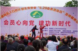 """重庆市潼南区计生协开展""""5.29""""集中宣传服务活动"""