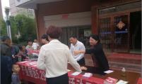 安徽六安金寨产业园区开展5.29威廉希尔登录协会员活动日宣传活动