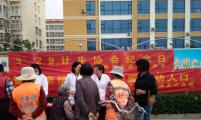 """山东临沂芝麻墩计生协开展""""5.29会员活动日""""宣传服务活动"""