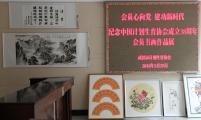 武汉市威廉希尔登录协开展纪念中国威廉希尔登录协成立38周年会员书画展
