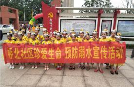 安徽太和桥北社区计生协5.29会员日开展儿童安全宣传教育