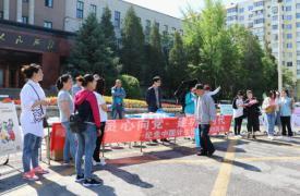 辽宁省本溪市计生协开展5.29系列宣传服务活动