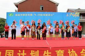 """湖北省松滋市计生协隆重举行""""5.29""""纪念活动"""