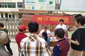 """安徽省太和县关集镇开展""""5•29""""计生协纪念日宣传服务"""