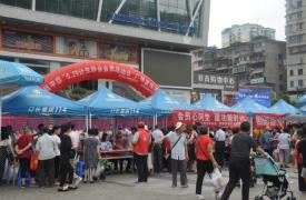 """福建南平延平区开展""""5.29计生协会员活动日"""" 广场宣传活动"""