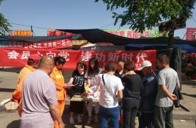 """山西太原小店区龙城街道开展""""5.29会员日""""主题宣传活动"""
