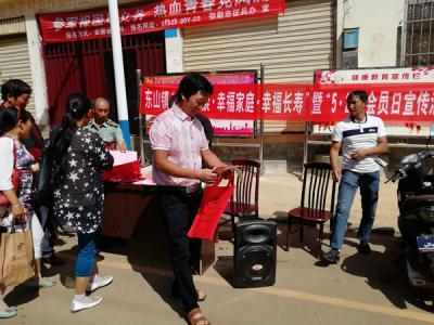 云南省弥勒市东山镇多部门联合开展会员活动日宣传服务