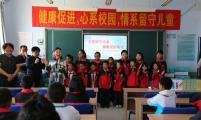 河北省滦平县关爱留守儿童 播撒爱的阳光