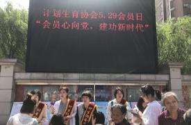 鞍山市铁东区计生协开展中国计生协成立38周年纪念活动