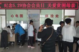 鞍山市台安县计生协5.29为计生贫困母亲免费体检