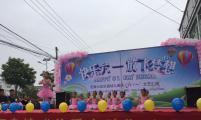 """安徽凤阳西泉镇开展庆""""六一""""关爱留守儿童关爱女孩活动"""
