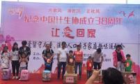 """江西省计生协举办流动人口趣味亲子运动会纪念 """"5.29"""""""