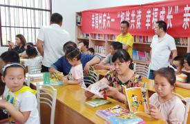 """江苏扬中八桥镇开展""""相伴共读 幸福成长""""亲子阅读活动"""