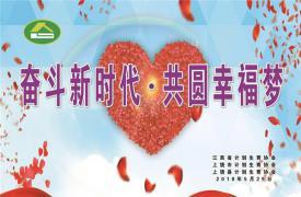 """江西省计生协开展 """" 5.29""""会员日宣传服务活动"""