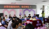 云南省蒙自市为计生特殊家庭老人举办生日会