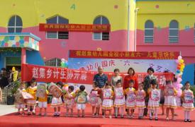 """安徽太和县赵集乡计生协开展""""庆六一 关爱留守儿童""""活动"""