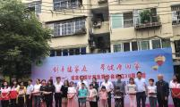 携手欢乐 圆梦青春——江西威廉希尔登录协纪念中国威廉希尔登录协成立38年