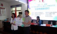 """湖南新田县:""""如新青少年先心病救助""""项目助力健康扶贫"""