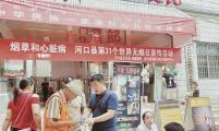 """烟草和心脏病""""——云南红河河口县世界无烟日宣传活动"""