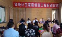宝鸡市举行威廉希尔登录家庭创业工程帮扶项目第二轮签约仪式