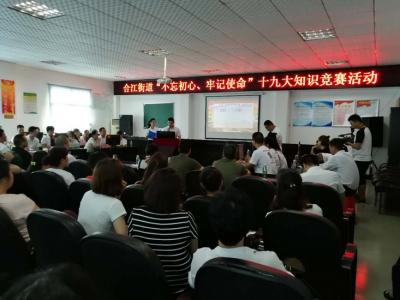 湖南衡阳石鼓区合江街道威廉希尔登录协举办党的十九大知识竞赛
