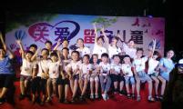 """江西省泰和县 """"关爱留守儿童 助力梦想腾飞""""公益晚会"""
