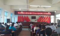 安徽省寿县丰庄镇扎实推进近期卫生威廉希尔登录工作