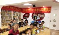 """浙江杭州江干九堡街道""""7.11""""世界人口日举办亲子主题活动"""