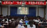 """辽河油田沈阳采油厂举办纪念""""7.11""""智慧摇篮早教培训班"""